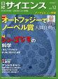 日経 サイエンス 2016年 12月号 [雑誌]