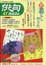 俳句α (アルファ) 2016年 12月号 [雑誌]