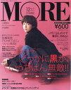 付録なし版MORE (モア) 2016年 12月号 [雑誌]