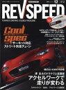 REV SPEED (レブスピード) 2016年 12月号 [雑誌]