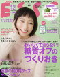 ESSE (エッセ) ミニサイズ版 2016年 12月号 [雑誌]