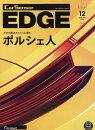 ��������EDGE (���å�) 2016ǯ 12��� [����]