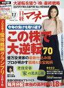 日経マネー 2016年 12月号 [雑誌]