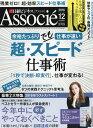 日経ビジネス Associe (アソシエ) 2016年 12月号 [雑誌]