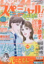 for Mrs. SPECIAL (フォアミセス スペシャル) 2016年 12月号 [雑誌]