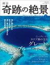 週刊奇跡の絶景 Miracle Planet 2016年7号 グレート・ブルーホール ベリーズ