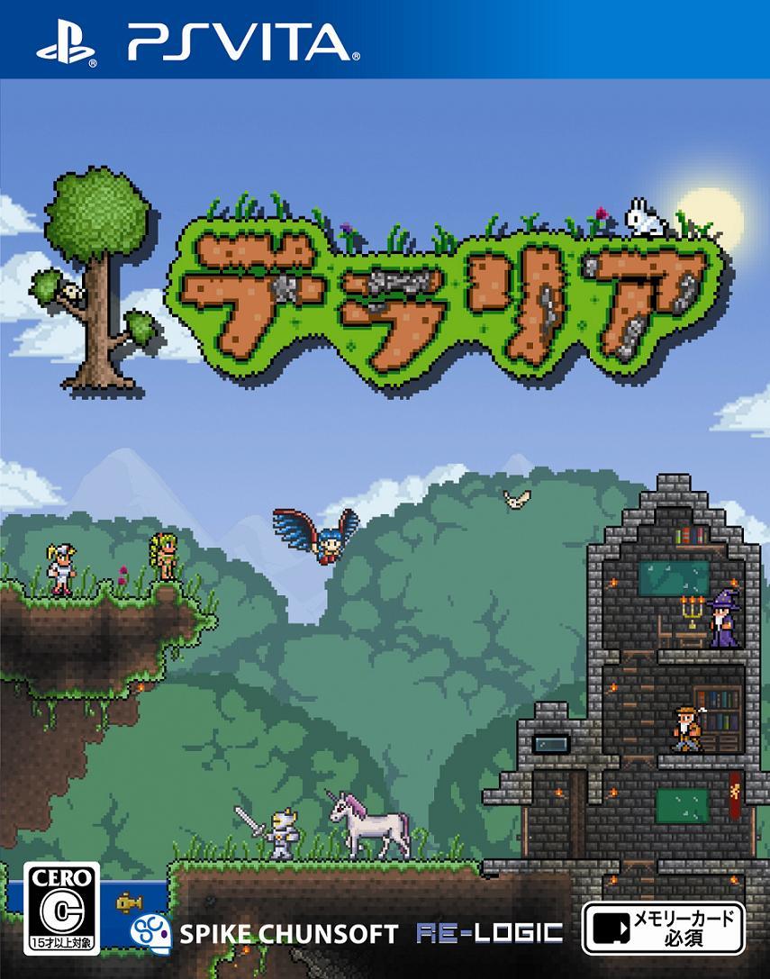 テラリア PS Vita版