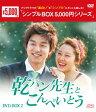 乾パン先生とこんぺいとう DVD-BOX2