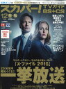 スカパー!TVガイド BS+CS 2016年 12月号 [雑誌]