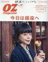 OZ magazine (オズマガジン) 2016年 12月号 [雑誌]