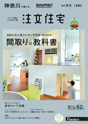 SUUMO注文住宅 神奈川で建てる 2016年秋冬号 [雑誌]
