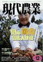 現代農業 2016年 12月号 [雑誌]