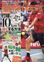 Tennis Classic Break (テニスクラシックブレイク) 2016年 12月号 [雑誌]