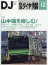 鉄道ダイヤ情報 2016年 12月号 [雑誌]