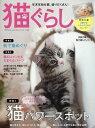 猫ぐらし 2016年 12月号 [雑誌]