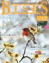 BISES (ビズ) 2016年 12月号 [雑誌]