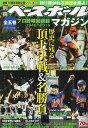 ベースボールマガジン増刊 プロ野球回顧録 5 2016年 12月号 [雑誌]
