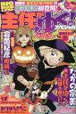 主任がゆく!スペシャル vol.104 2016年 12月号 [雑誌]