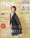 mer (メル) 2016年 12月号 [雑誌]