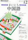 NHK ラジオ まいにち中国語 2016年 12月号 [雑誌]
