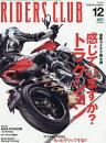 RIDERS CLUB (�饤������ �����) 2016ǯ 12��� [����]