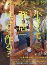 料理通信 2016年 12月号 [雑誌]