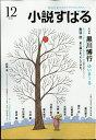 小説すばる 2016年 12月号 [雑誌]