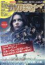 DVD & ブルーレイでーた 2016年 12月号 [雑誌]