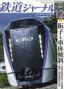 鉄道ジャーナル 2016年 12月号 [雑誌]