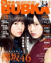BUBKA (ブブカ) 2016年 12月号 [雑誌]