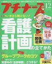 プチナース 2016年 12月号 [雑誌]