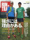 RUN+TRAIL (���ץ饹�ȥ쥤��) vol.21 2016ǯ 12��� [����]