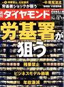週刊 ダイヤモンド 2016年 12/17号 [雑誌]