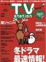 TV station (テレビステーション) 関東版 2016年 12/3号 [雑誌]