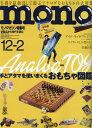 mono (モノ) マガジン 2016年 12/2号 [雑誌]