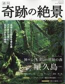 週刊奇跡の絶景 Miracle Planet 2016年6号 屋久島 日本