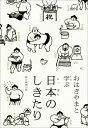 おはぎやまと学ぶ日本のしきたり [ 朝日新聞出版 ]