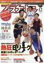 月刊 バスケットボール 2016年 12月号 [雑誌]