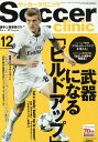 Soccer clinic (サッカークリニック) 2016年 12月号 [雑誌]