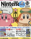 Nintendo DREAM (�˥�ƥ�ɡ��ɥ꡼��) 2016ǯ 12��� [����]