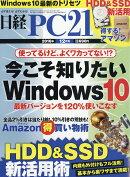 ��� PC 21 (�ԡ������˥��奦����) 2016ǯ 12��� [����]