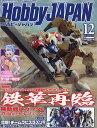 Hobby JAPAN (ホビージャパン) 2016年 12月号 [雑誌]
