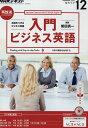 NHK ラジオ 入門ビジネス英語 2016年 12月号 [雑誌]