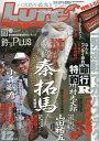 Lure magazine (ルアーマガジン) 2016年 12月号 [雑誌]