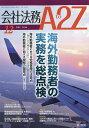 会社法務 A2Z (エートゥージー) 2016年 12月号 [雑誌]