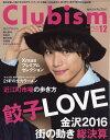 Clubism (クラビズム) 2016年 12月号 [雑誌]