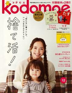 kodomoe (コドモエ) 2016年 12月号 [雑誌]