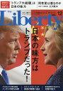 The Liberty (ザ・リバティ) 2016年 12月号 [雑誌]