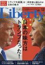 The Liberty (������Хƥ�) 2016ǯ 12��� [����]