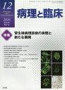 病理と臨床 2016年 12月号 [雑誌]